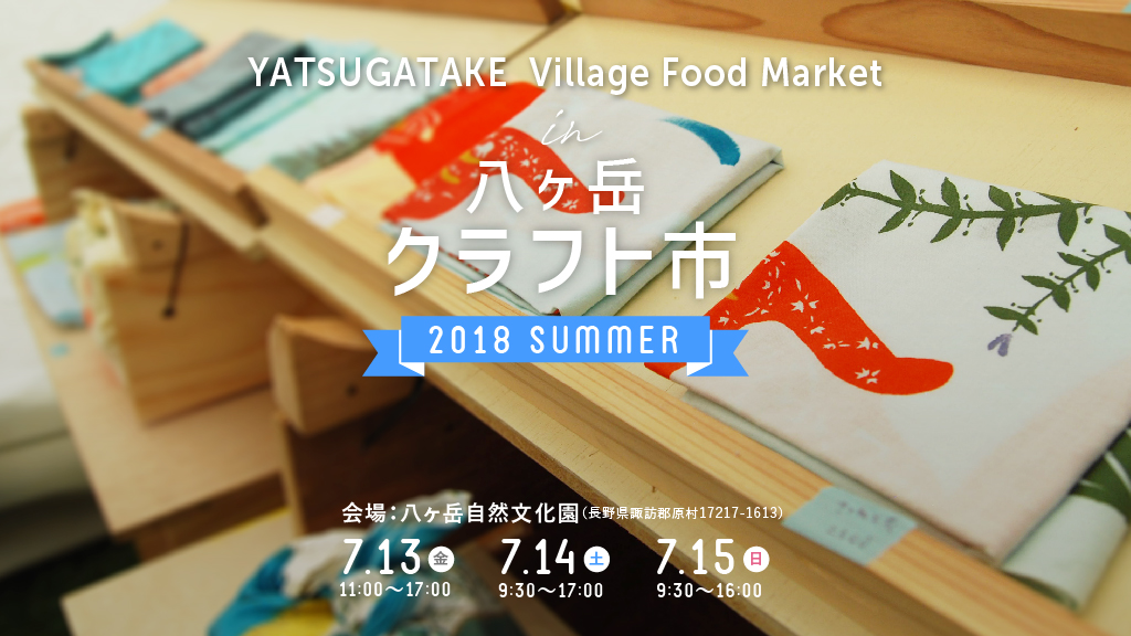 YATSUGATAKE Village Food Market in 八ヶ岳クラフト市 2018 SUMMER